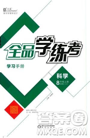 阳光出版社2019全品学练考测评手册八年级科学上册浙教版答案