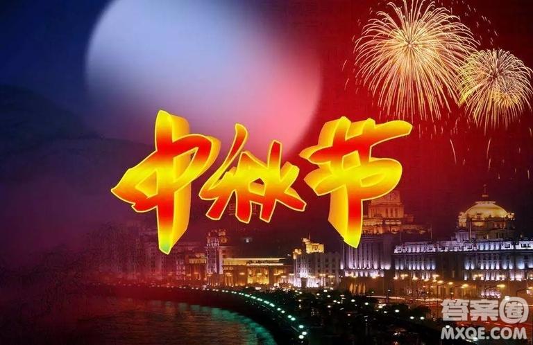 2019中秋祝福语短信短句最新 2019中秋节祝福微信短句