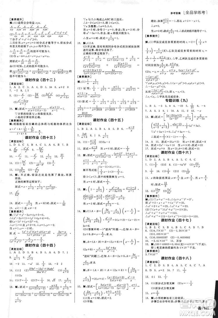 阳光出版社2019全品学练考作业手册八年级数学上册人教版答案