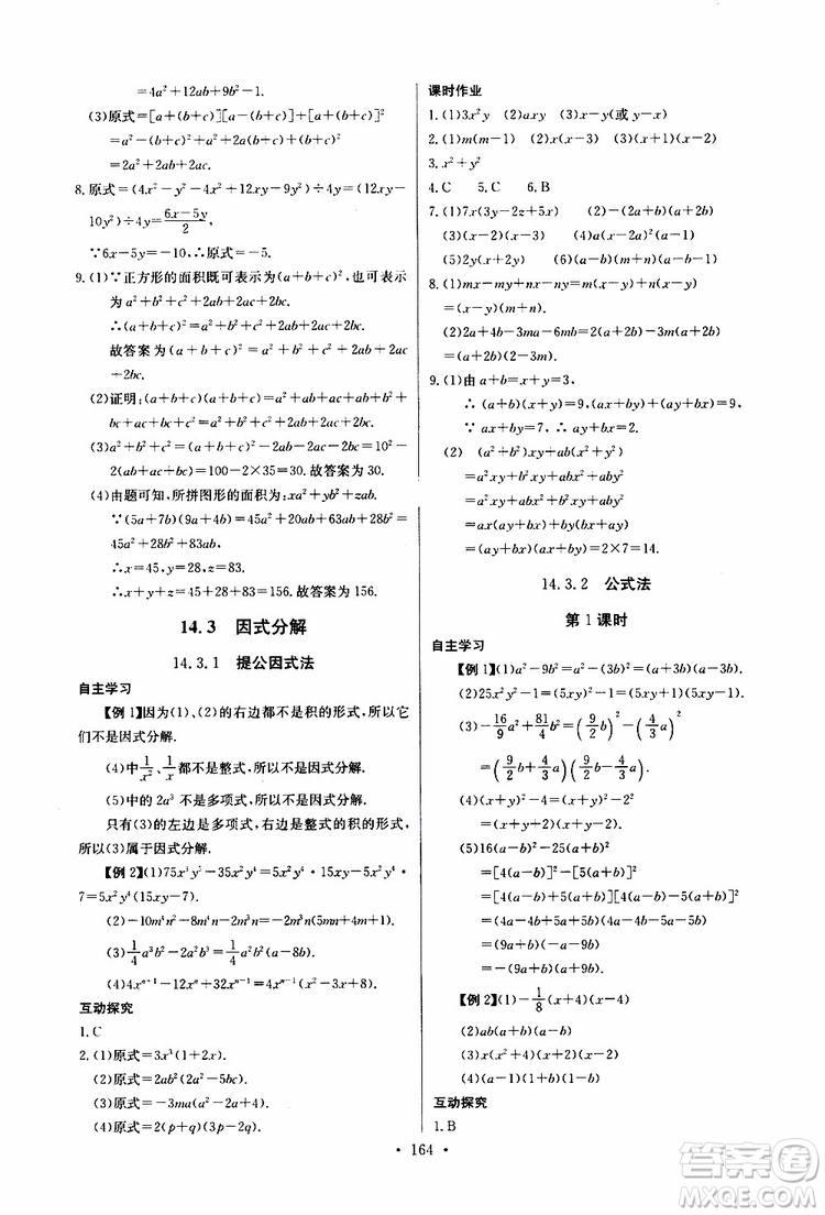 2019新版长江全能学案同步练习册初中八年级上册数学人教版参考答案