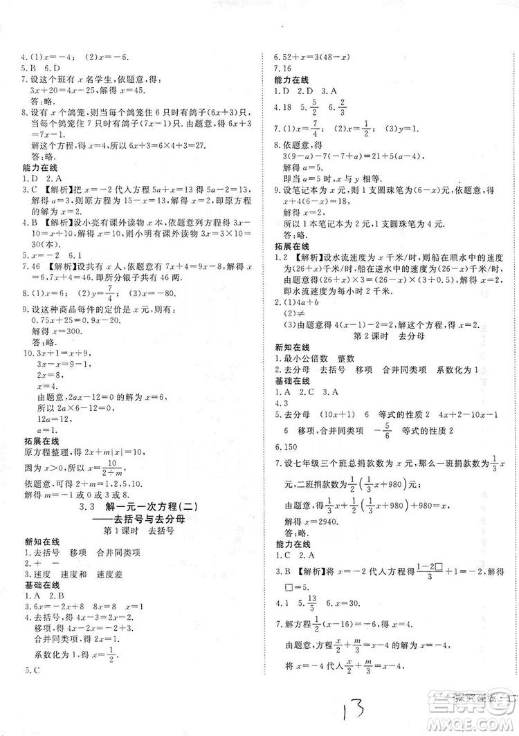 武汉出版社2019探究在线高效课堂七年级数学上册人教版答案