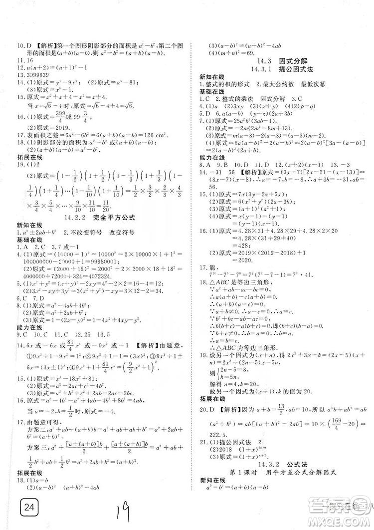 武汉出版社2019探究在线高效课堂八年级数学上册人教版答案