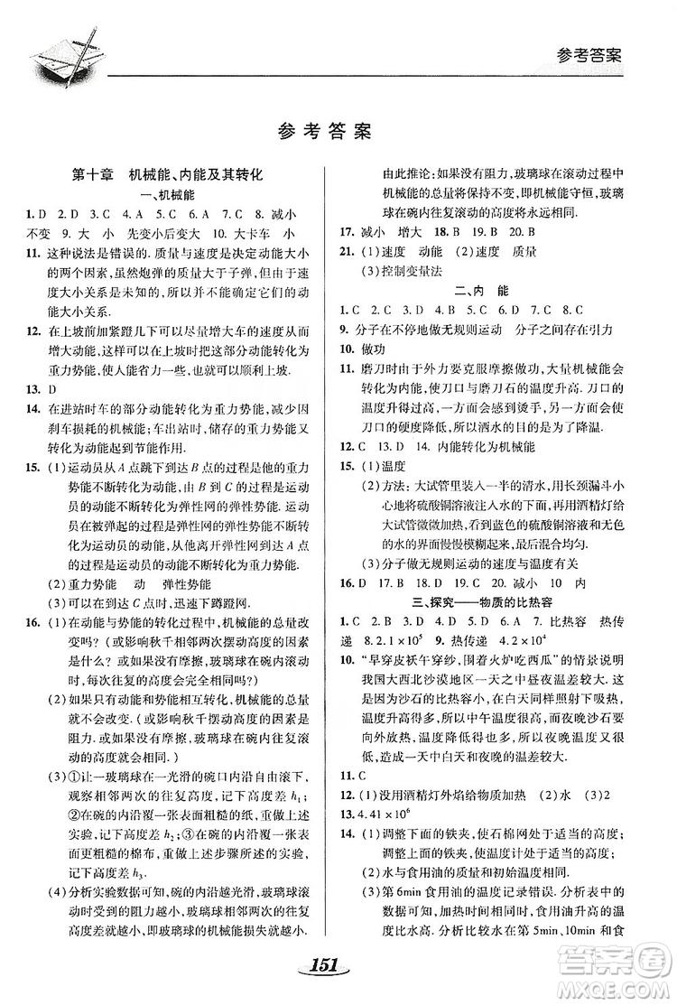 陕西科学技术出版社2019新课标教材同步导练九年级物理全一册答案