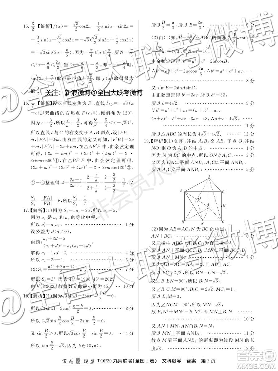 百校联盟2020届TOP20高三九月联考文科数学全国I卷答案