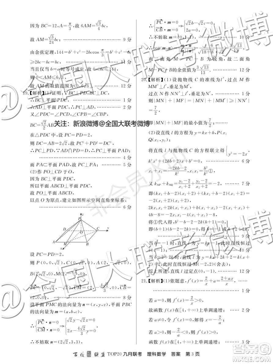 百校联盟2020届TOP20高三九月联考理科数学答案