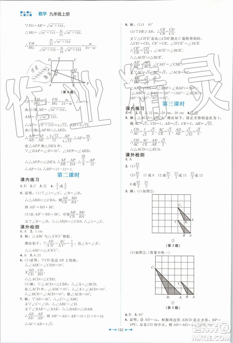 北京师范大学出版社2019年伴你学数学九年级上册北师大版参考答案