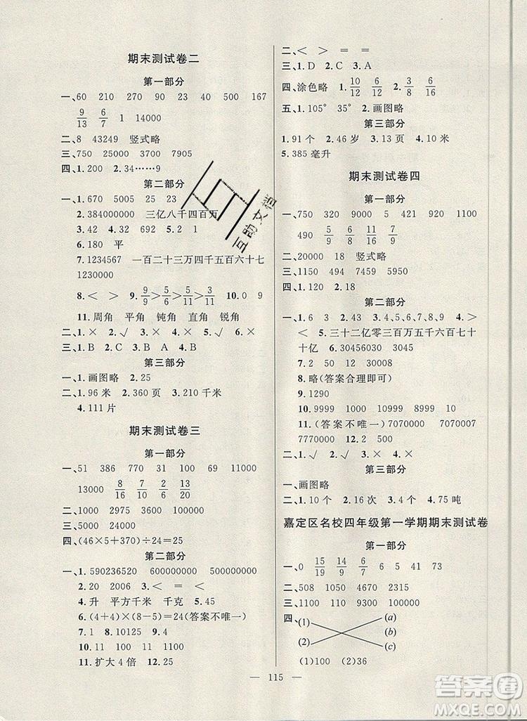 2019年钟书金牌好题好卷期末冲刺100分四年级数学上册上海专版参考答案