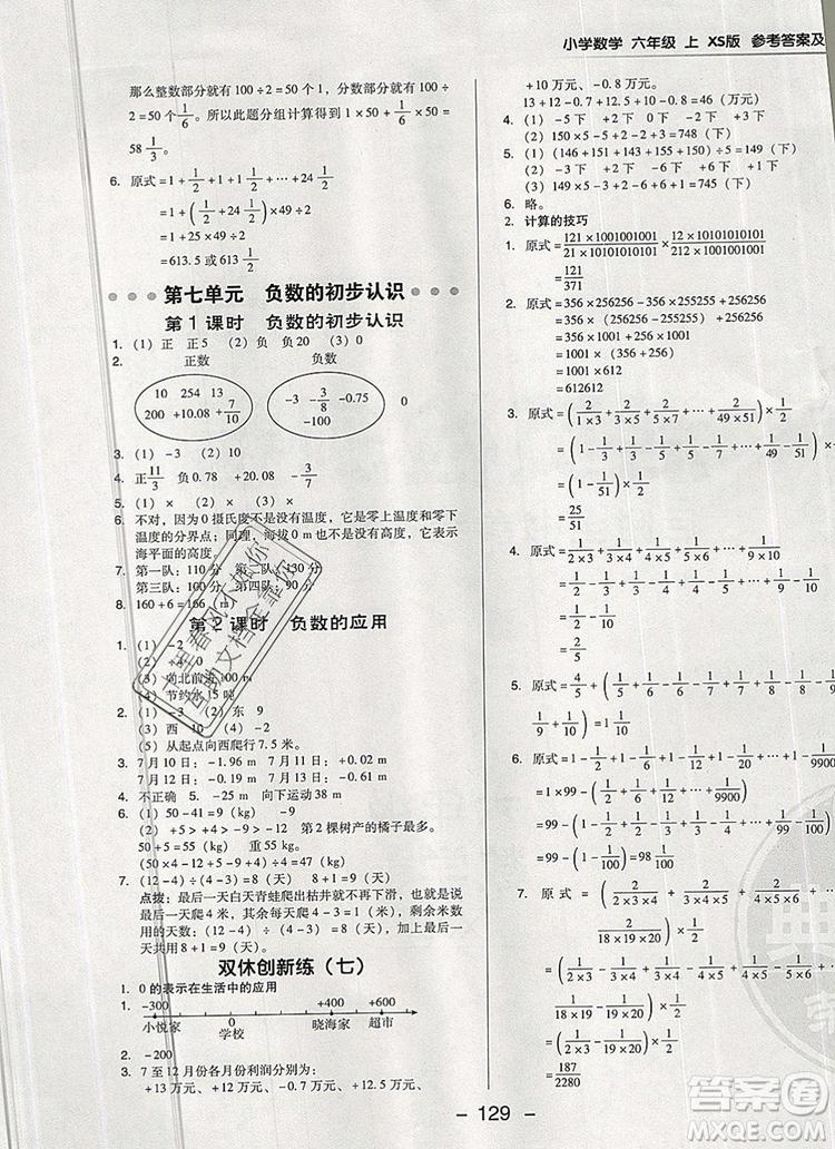 2019年综合应用创新题典中点六年级数学上册西师大版参考答案