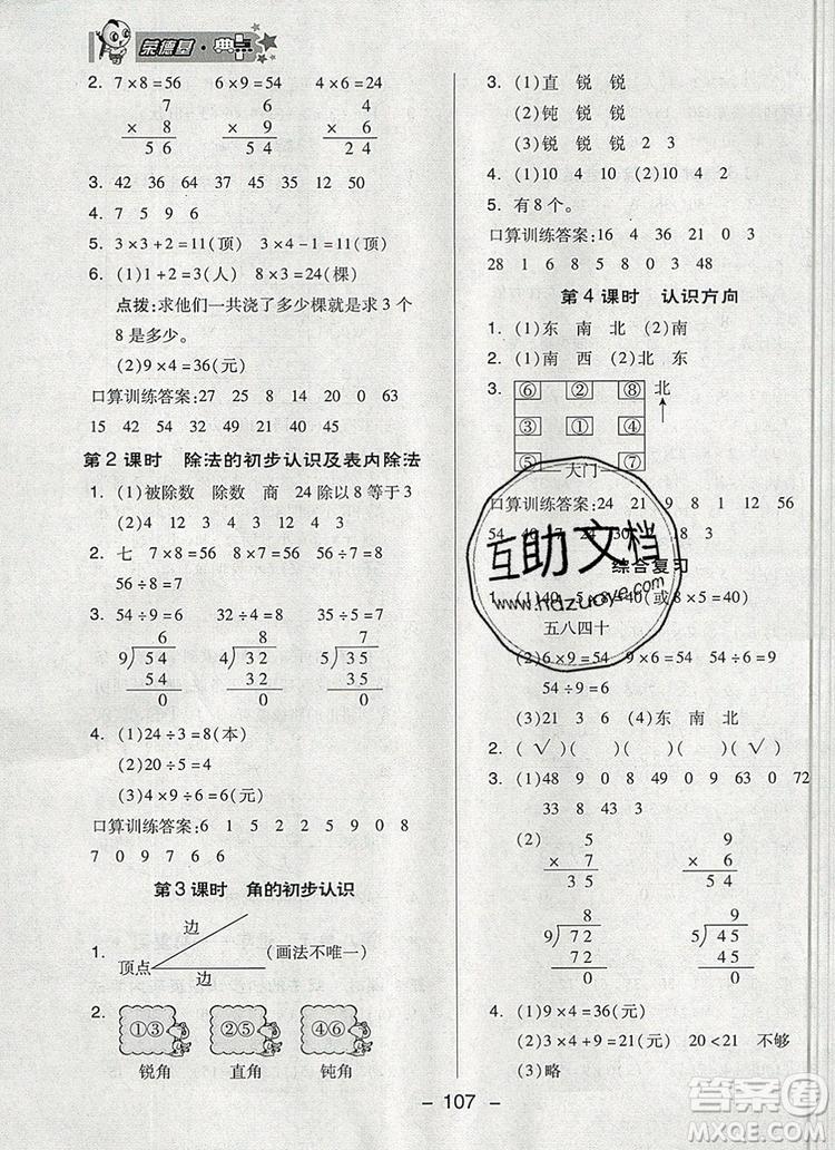 2019年综合应用创新题典中点二年级数学上册青岛版参考答案