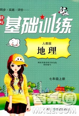 湖南少年儿童出版社2019课程基础训练地理七年级上册人教版答案