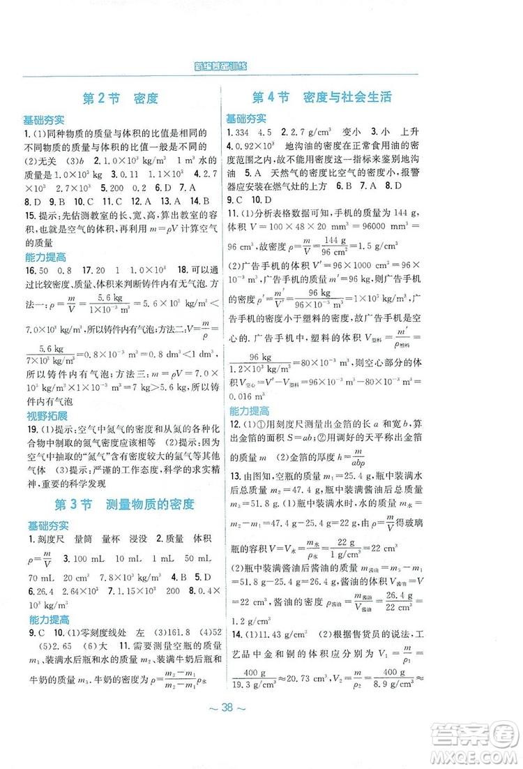 安徽教育出版社2019新编基础训练八年级物理上册人教版答案