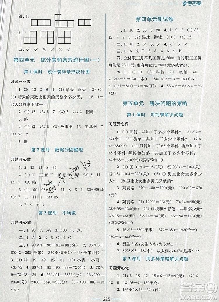 2019年名师点拨课课通教材全解析四年级数学上册江苏版参考答案