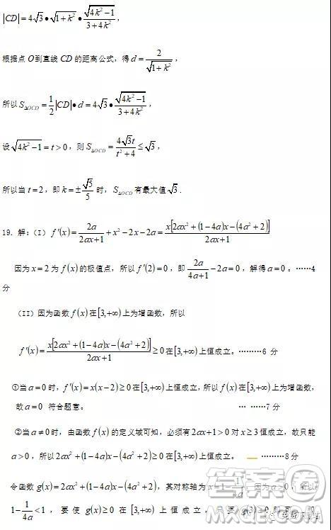 2020届浙江省丽水四校联考9月高三阶段性考试数学试题及答案