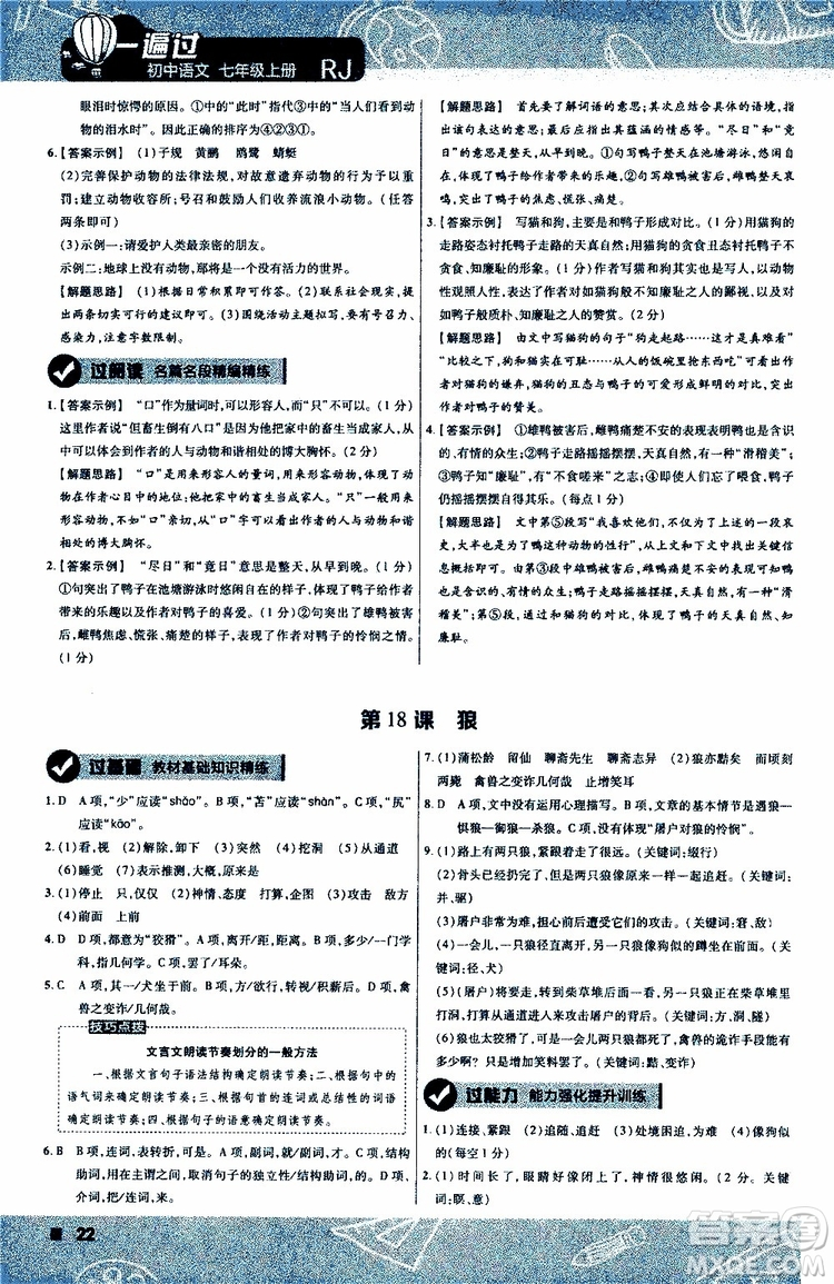 2020版一遍过初中语文七年级上册RJ人教版参考答案