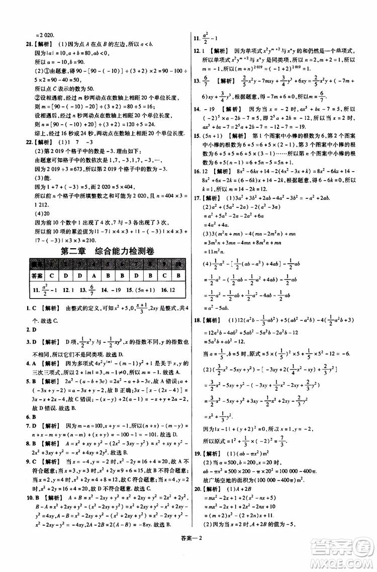 2020版一遍过单元综合能力检测卷初中数学七年级上册RJ人教版参考答案
