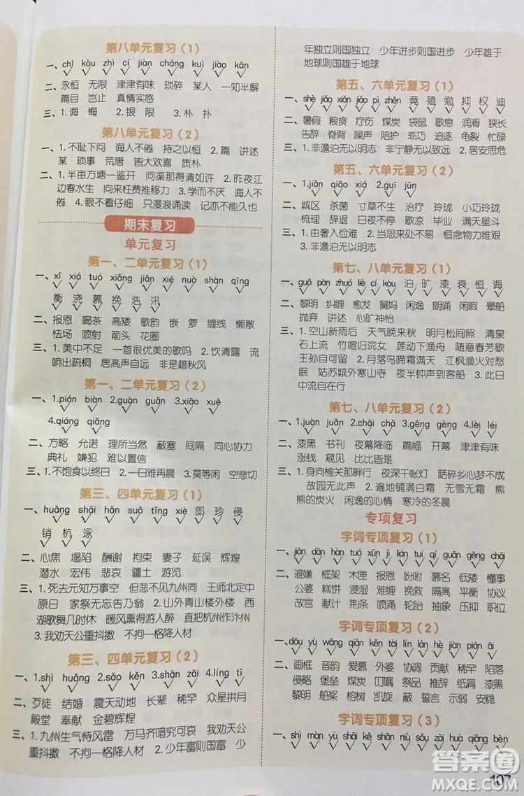 宇轩图书2019阳光同学默写小达人语文五年级上册答案