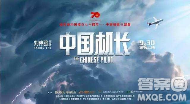 中国机长电影观后感600字 电影中国机长观后感600字