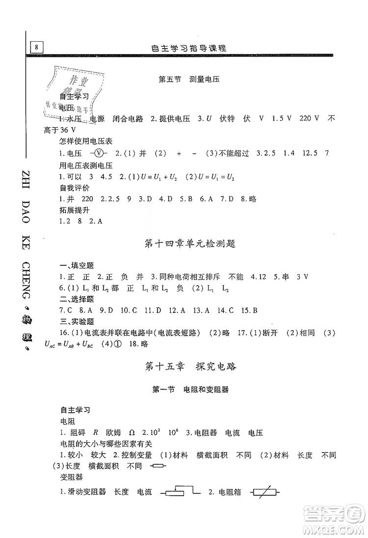 明天出版社2019自主学习指导课程九年级物理上册沪科版答案