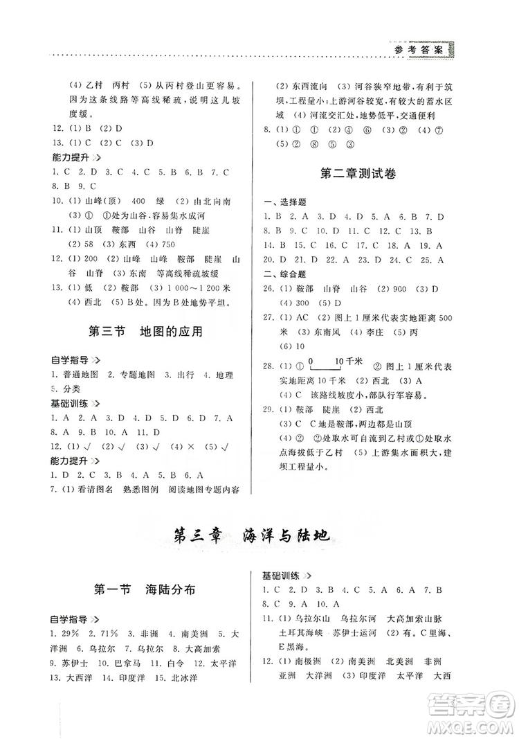 山东人民出版社2019导学与训练七年级地理上册人教版答案
