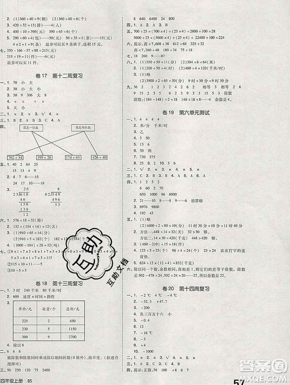 全品小复习小学数学四年级上册北师版2019秋新版答案