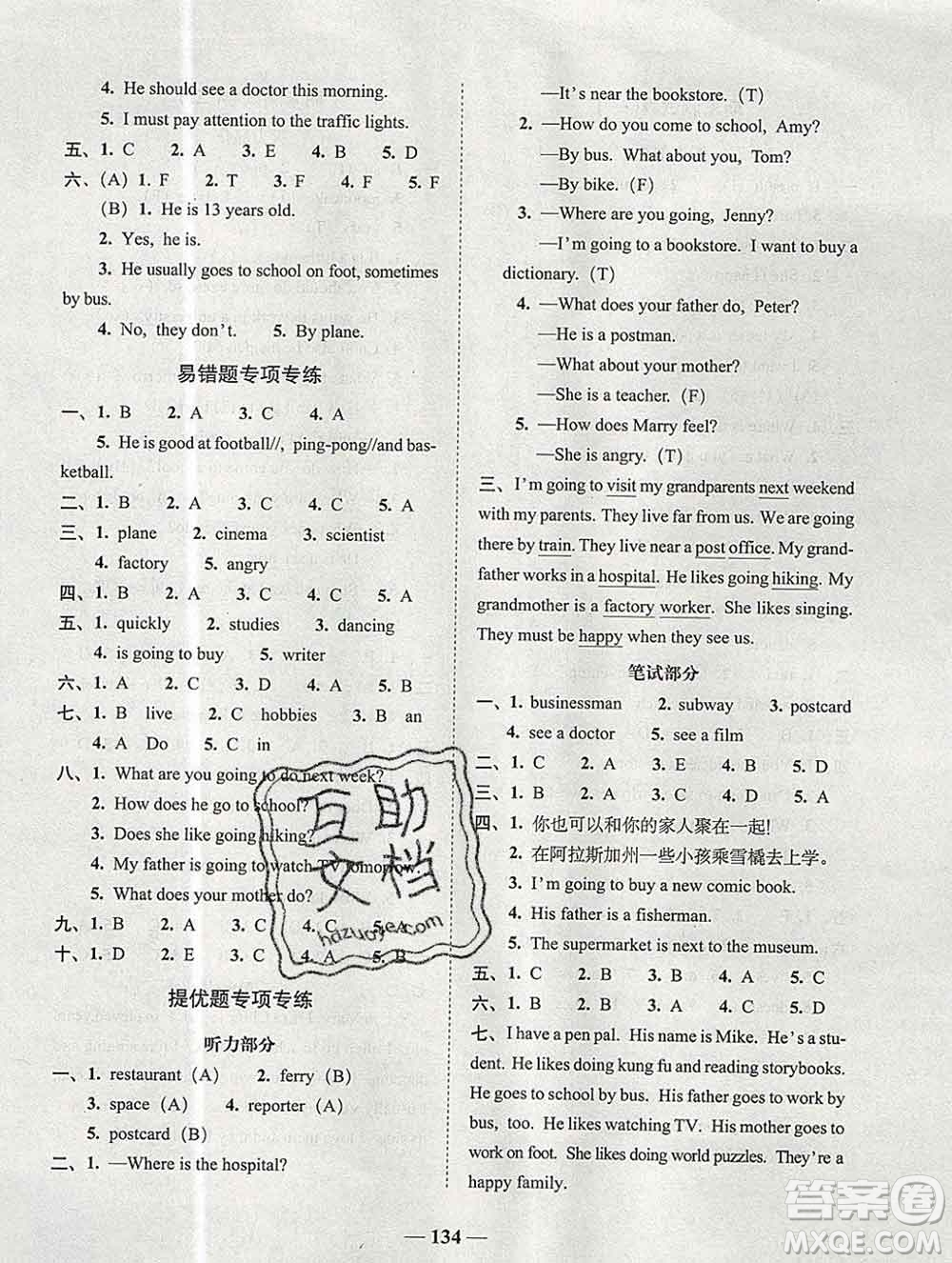 2019秋A+全程练考卷六年级上册英语人教版参考答案