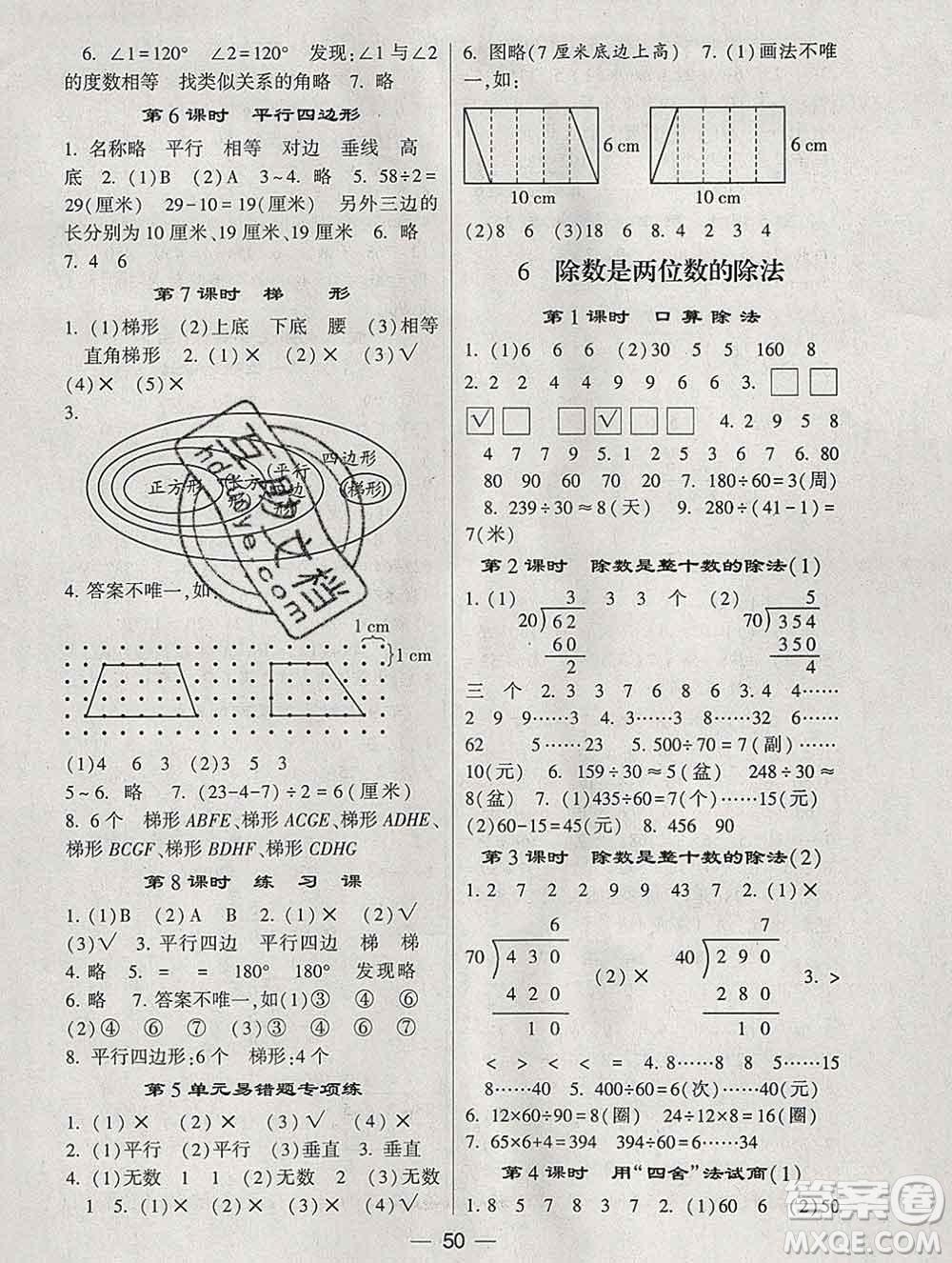 河海大学出版社2019新版经纶学典棒棒堂四年级数学上册人教版浙江专版答案