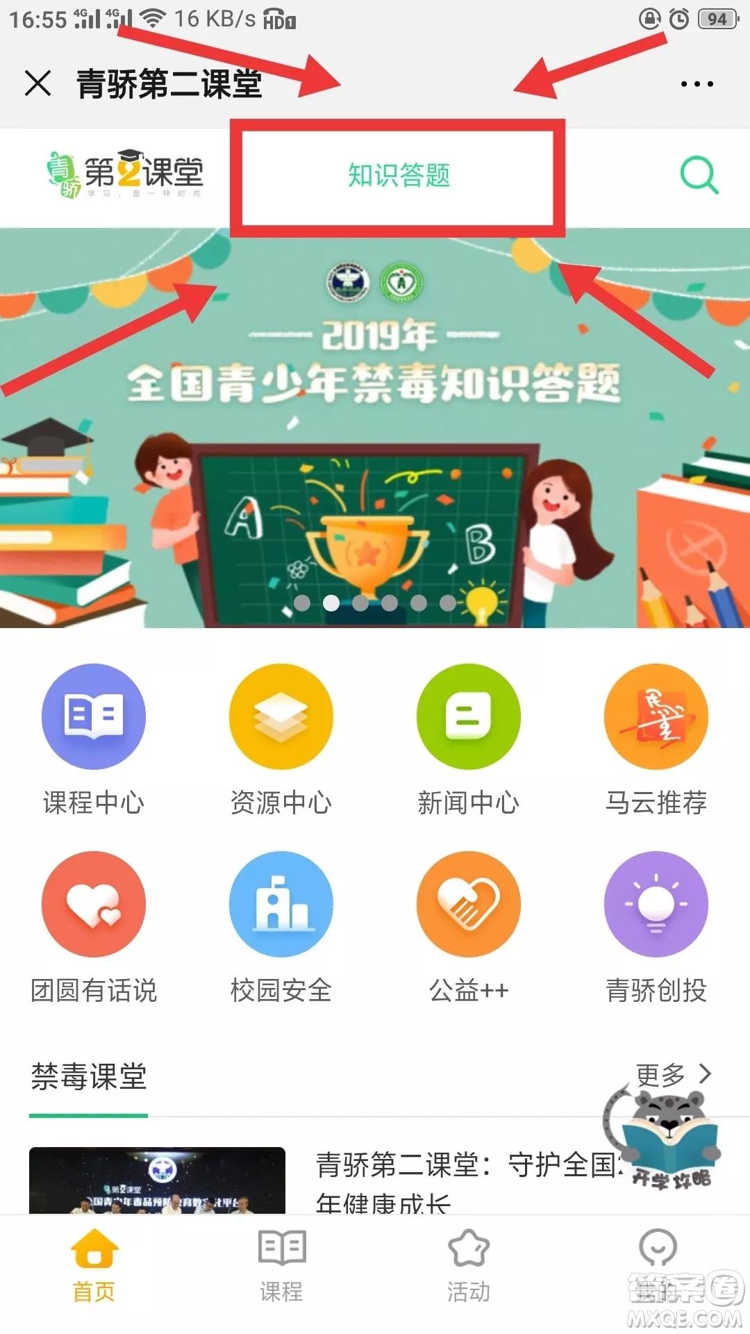 青骄第二课堂2019年全国青少年禁毒知识答题活动怎么参加