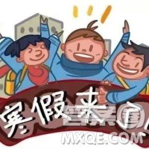 2019-2020重庆中小学什么时候放寒假 2019-2020重庆中小学寒假时间安排