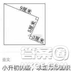 9厘米5厘米3厘米求正方形面积 9厘米5厘米3厘米正方形面积是多少