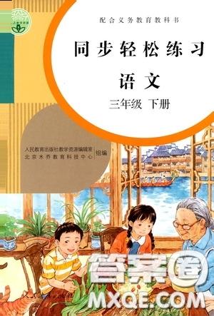 人民教育出版社2020同步轻松练习三年级语文下册人教