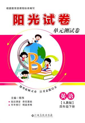 江西高校出版社2021阳光试卷单元测试卷英语四年级下册人教版答案