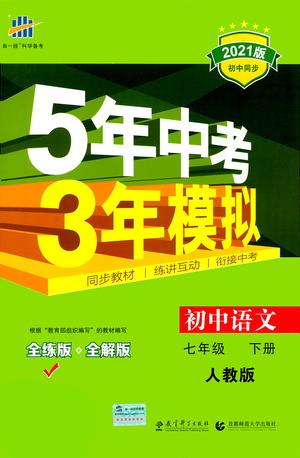 教育科学出版社2021年5年中考3年模拟初中语文七年级下册人教版参考答案