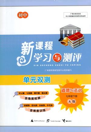 广西教育出版社2021新课程学习与测评单元双测道德与法治七年级下册A版答案