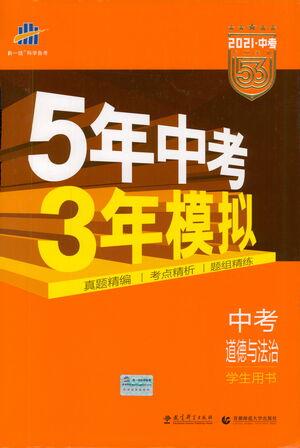 教育科学出版社2021年5年中考3年模拟中考道德与法治学生用书全国版参考答案