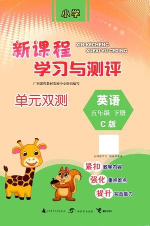 广西教育出版社2021新课程学习与测评单元双测英语五年级下册C版答案