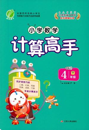 江苏人民出版社2021小学数学计算高手四年级下册人教版参考答案