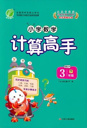 江苏人民出版社2021小学数学计算高手三年级下册人教版参考答案