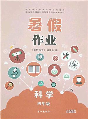 长江出版社2021暑假作业四年级科学人教版答案