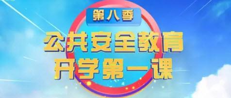 上海公共安全教育开学第一课观后感400字 关于上海公共安全教育开学第一课的观后感作文400字