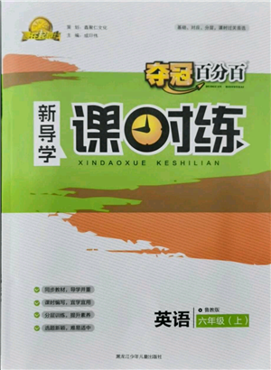 黑龙江少年儿童出版社2021夺冠百分百新导学课时练六年级上册英语鲁教版参考答案