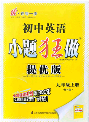 江苏凤凰科学技术出版社2021小题狂做提优版九年级英语上册译林版答案