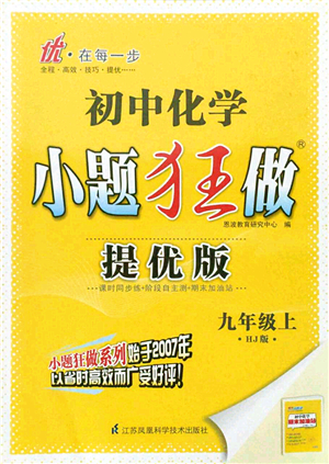 江苏凤凰科学技术出版社2021小题狂做提优版九年级化学上册HJ沪教版答案