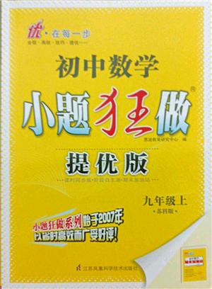 江苏凤凰科学技术出版社2021小题狂做提优版九年级数学上册苏科版答案