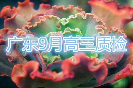 广东省普通高中2022届高三9月阶段性质量检测地理试题及答案